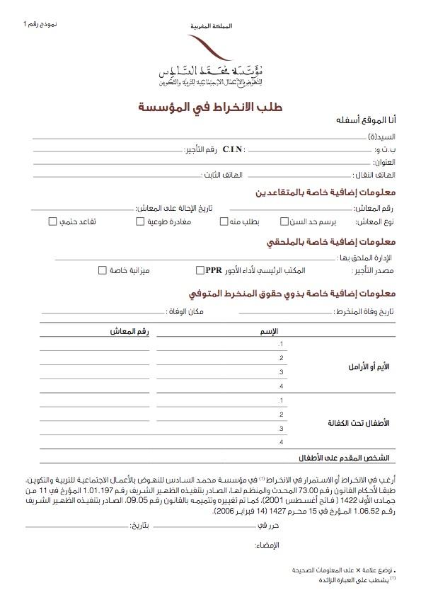 استمارة طلب بطائق الانخراط