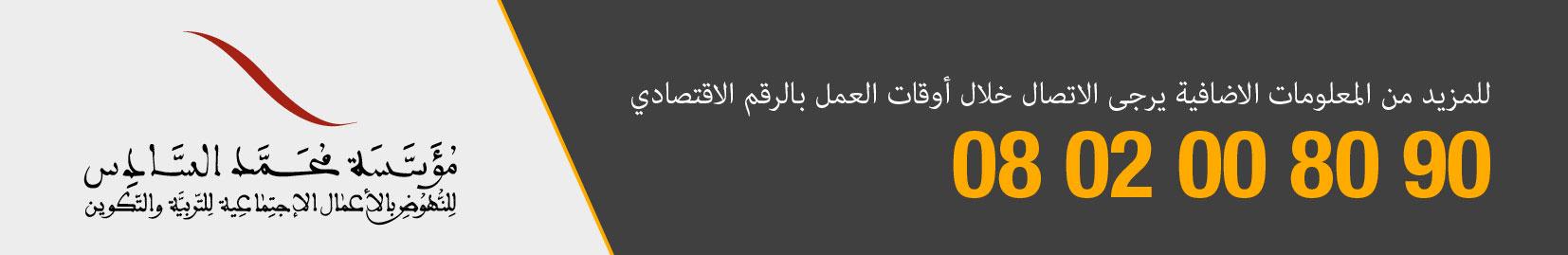 info-Bourse-Istihqaq-ar