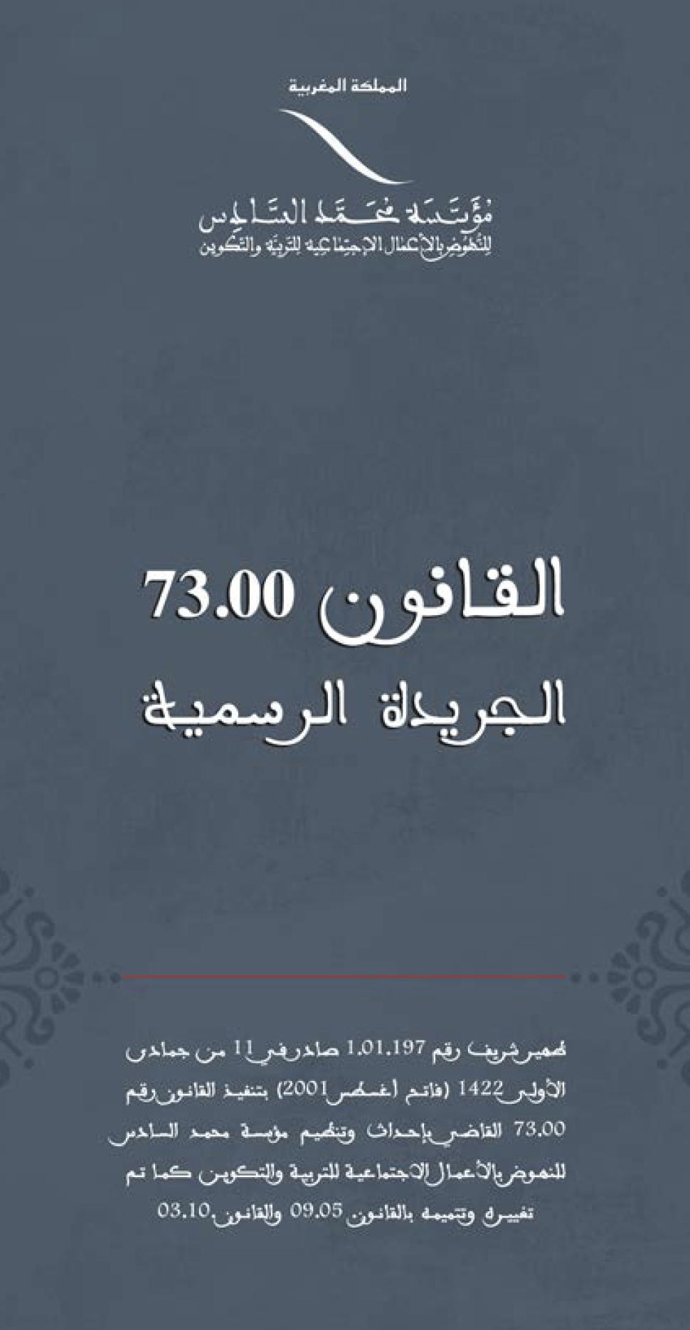 Loi 73.00 version Arabe