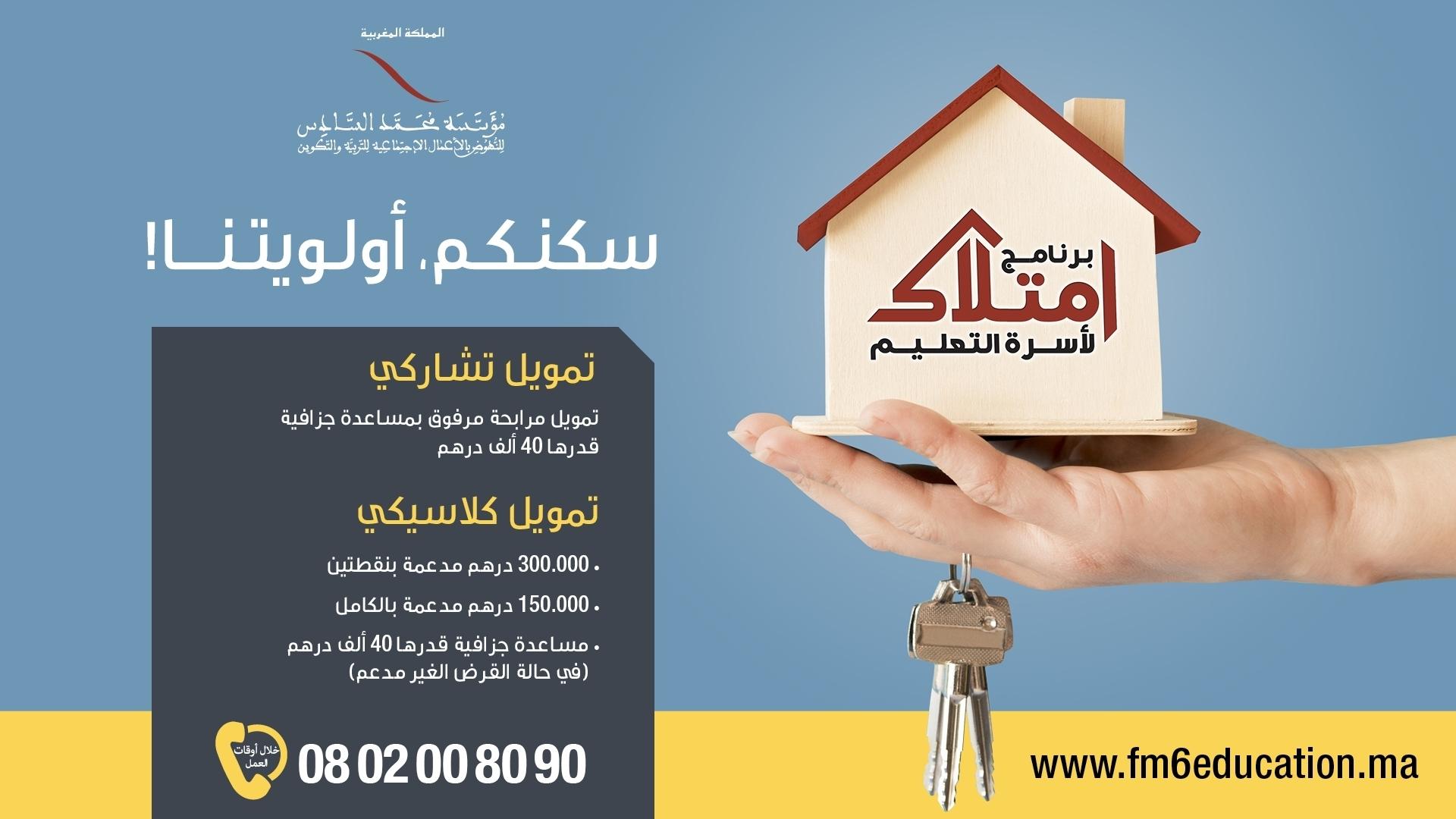 programme d'aide au logement «IMTILAK»