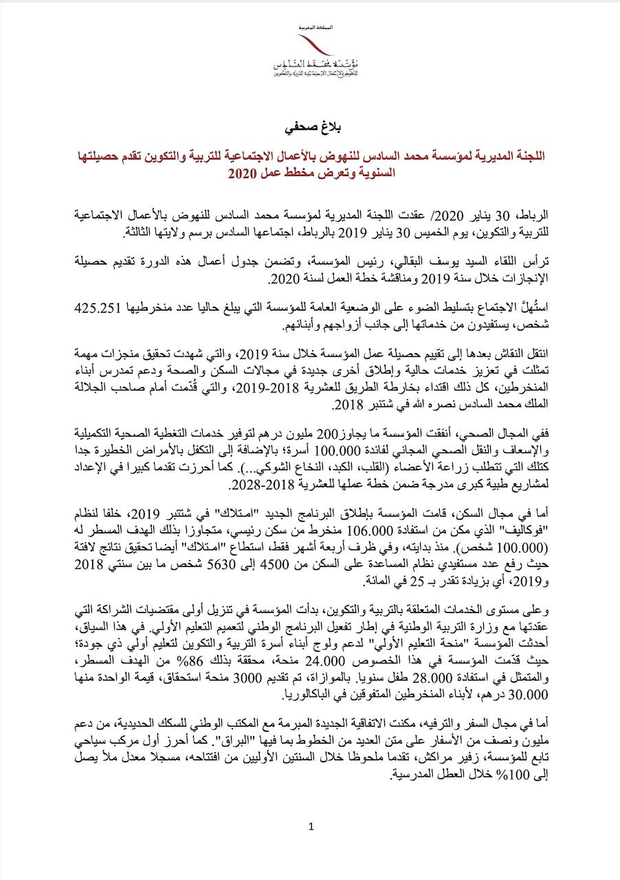 اللجنة المدیریة تقدم حصیلتھا السنویة...