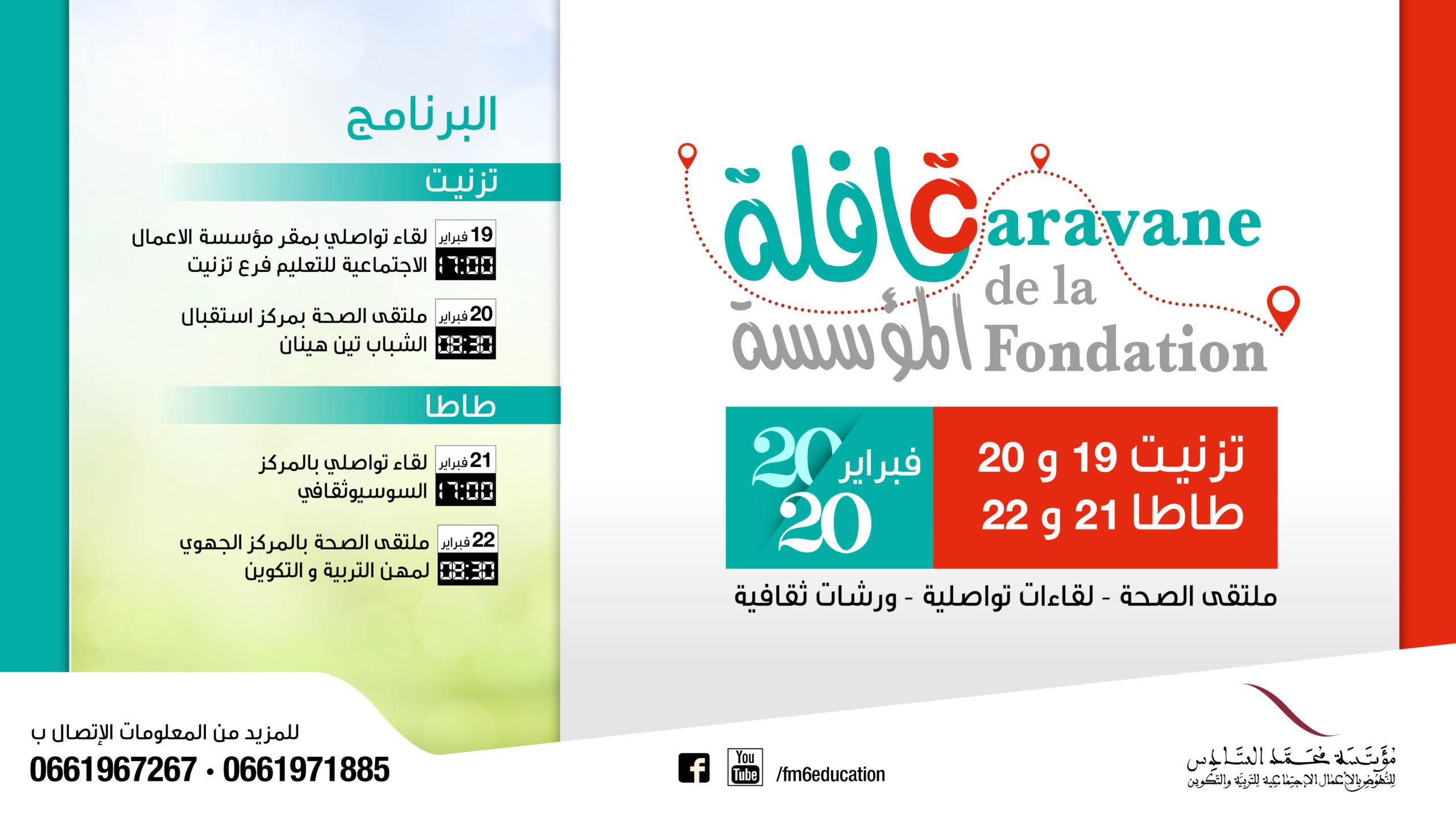 Carrefour santé 2020 à TATA