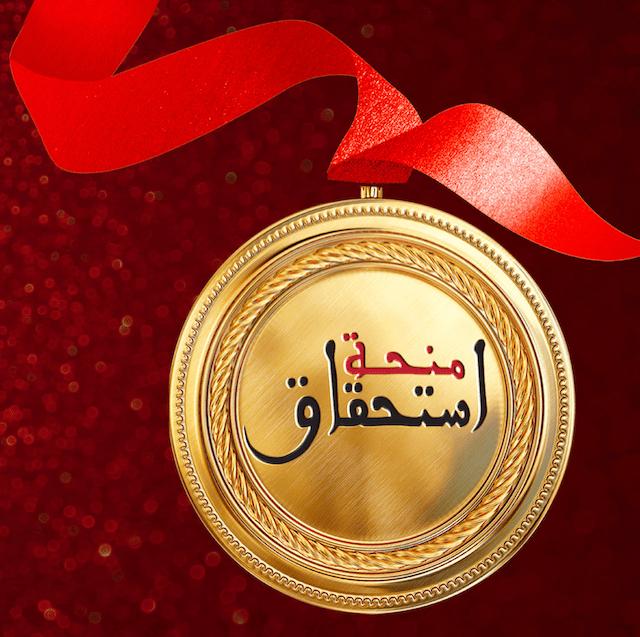 Bourse ISTIHQAQ 2020 : candidature
