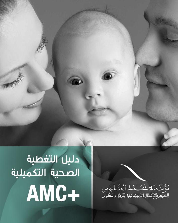دليل التغطية الصحي التكميلية AMC+