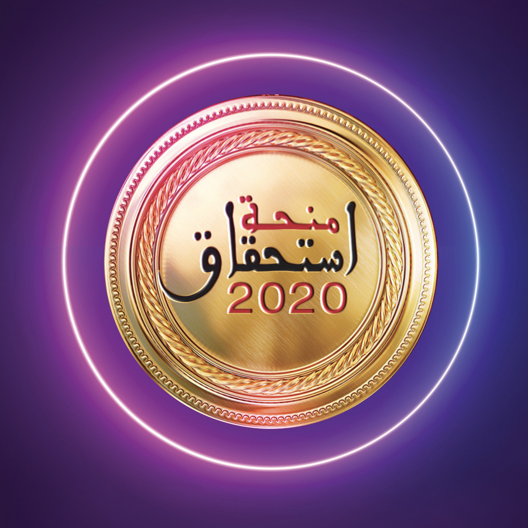 Cérémonie de célébration des boursiers 2020